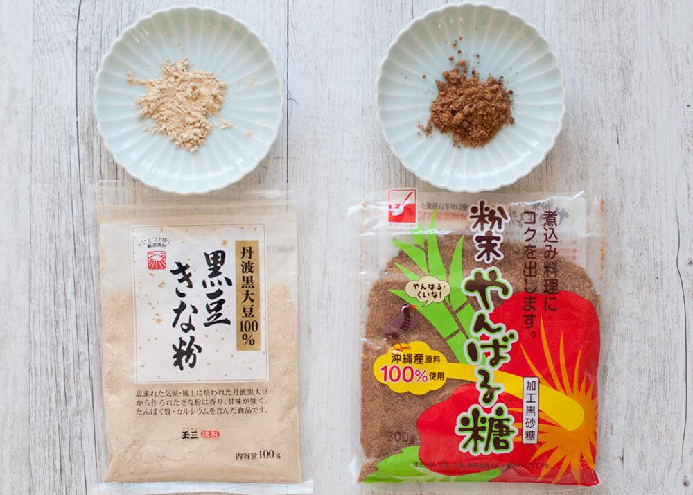 Roasted soybean flour (kinako) and Okinawan brown sugar (Yanbaru tō).