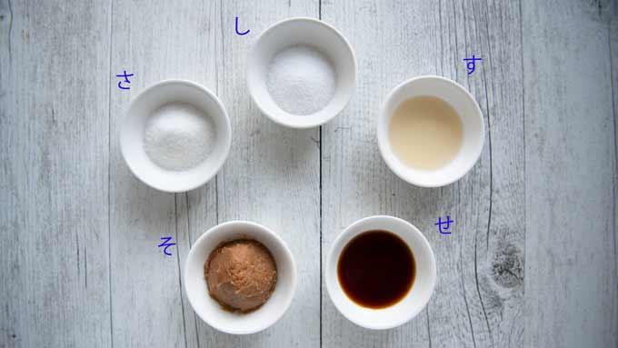 Most basic seasonings used in Japanese home cooking - SaShiSuSeSo.